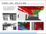 BIM技术在工程质量安全管理中的应用(图文并茂)