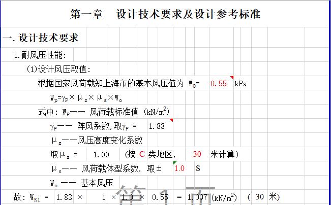 铝合金窗标准计算书