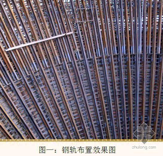 混凝土筒仓内衬钢轨与库壁滑模一体化施工(QC成果 PPT)