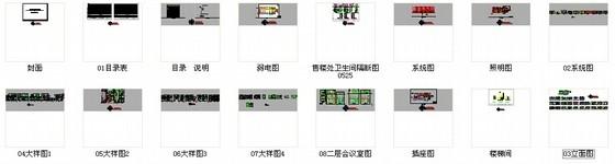 [北京]房山区高档现代销售中心装修施工图资料图纸总缩略图