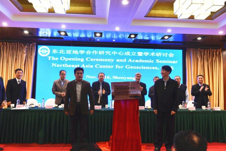 中国地质调查局东北亚地学合作研究中心成立