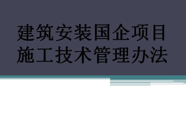 [北京]某建筑安装国企项目施工技术管理方案(126页附各种表格)
