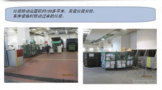 [标杆]垃圾房、垃圾转运站专项技术标准(培训讲义)