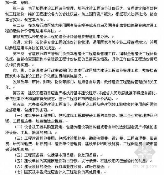 海南省建设工程造价管理办法(2010-06)