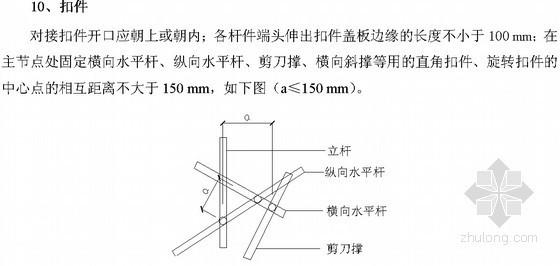 脚手架施工技术交底(落地式 悬挑式)