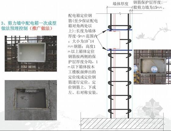 建筑安装工程创优作业指导书186页(十七项 图文并茂)
