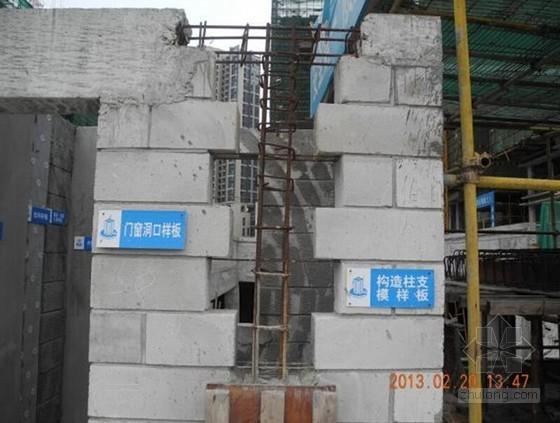 建筑工程砌体施工技术质量培训讲义
