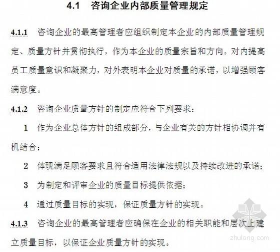 湖北省工程造价咨询质量控制(72页)