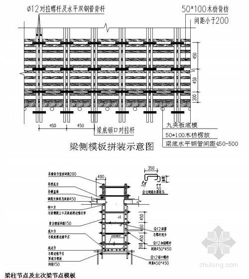 [重庆]高层住宅楼结构转换层施工方案(梁式转换)