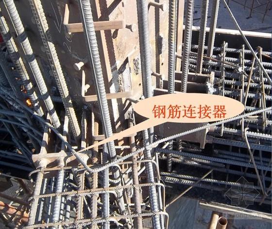 [北京]大型综合多塔体工程质量创优汇报(鲁班奖 78页)