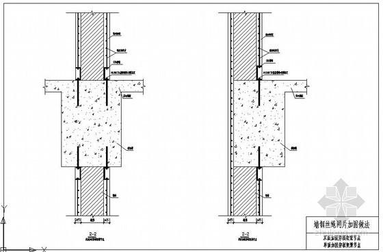 某墙钢丝绳网片加固双面加固穿框架梁、单面加固穿框架梁节点构造详图