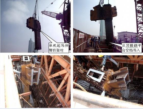 超高层建筑大型伸臂桁架安装施工工法(附图)