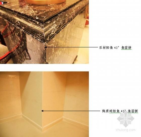 建筑工程住宅室内装修施工工艺及质量标准图册(110页)