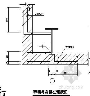 砖墙与角钢柱连接构造节点详图