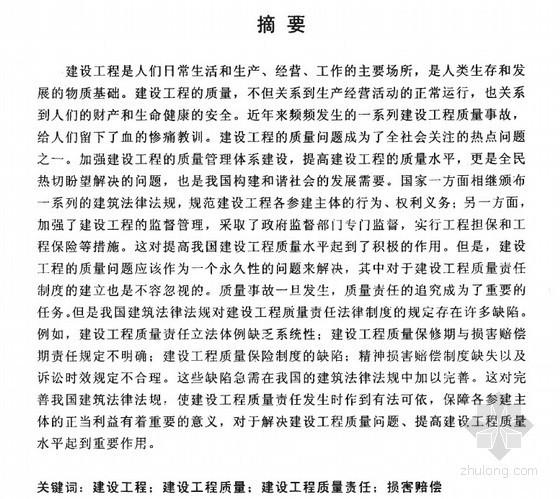 [硕士]建设工程质量责任法律制度探讨[2008]