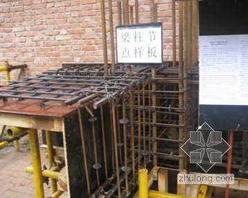 梁柱节点处不同强度等级混凝土质量控制(QC成果 附照片)