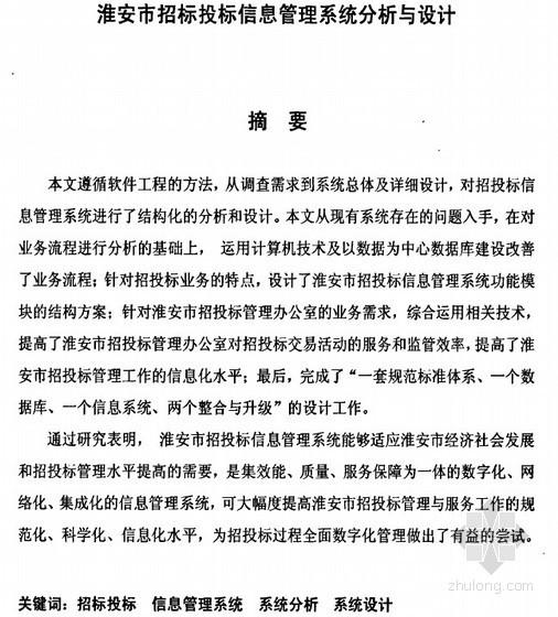 [硕士]淮安市招投标信息管理系统分析与设计[2010]