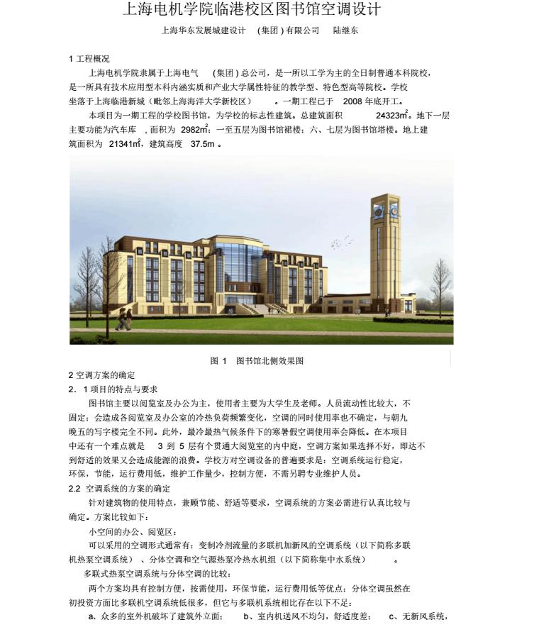 上海电机学院图书馆暖通空调方案