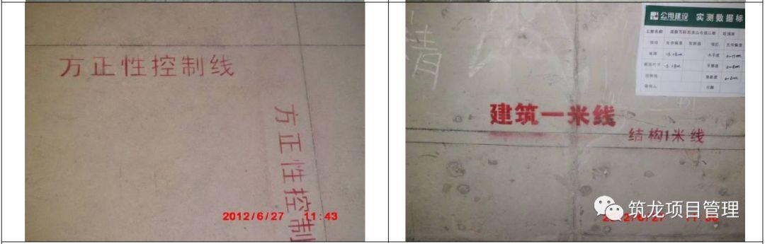 结构、砌筑、抹灰、地坪工程技术措施可视化标准,标杆地产!_43