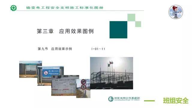 【多图预警】安全文明施工标准化图册|PPT_69