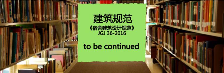 《宿舍建筑设计规范》JGJ 36-2016.jpg