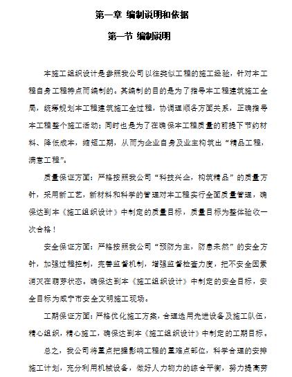 [碧桂园]高层总承包工程机电施组织设计(共141页,内容丰富)