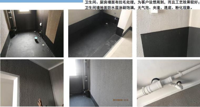 建筑工程质量系统化管理总结及项目观摩实录