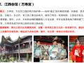 新中式风格资中巴蜀古城保护与开发规划建筑设计方案文本