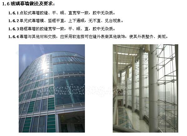 建筑工程施工细部做法图例(图文并茂)