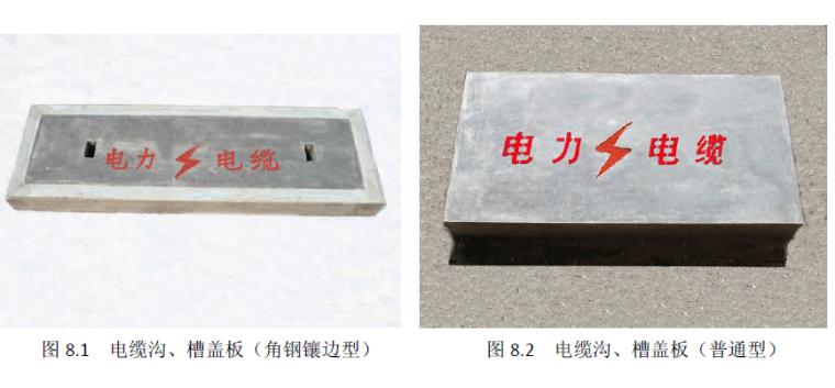 电网工程电缆盖板样板示范作业指导书