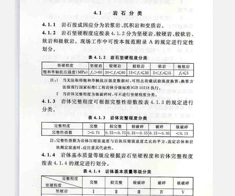 城市轨道交通岩土工程勘察规范 GB 50307-2012