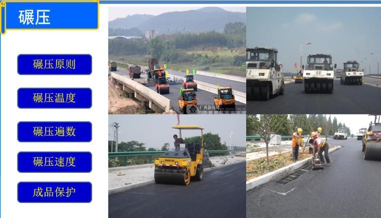 路面工程施工技术培训教材及培训PPT(共74页)