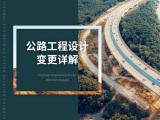 公路工程设计变更详解
