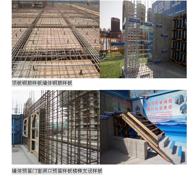 建筑施工样板策划方案(多图)