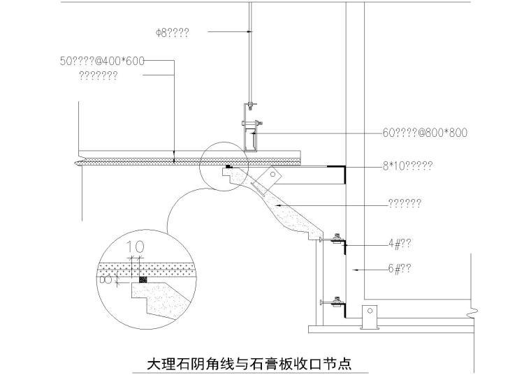 [金螳螂]40个CAD施工图收口详图-大理石阴角线与石膏板收口节点