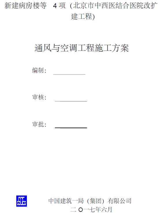 北京市中西医结合医院改扩建工程通风与空调工程施工方案(36页)