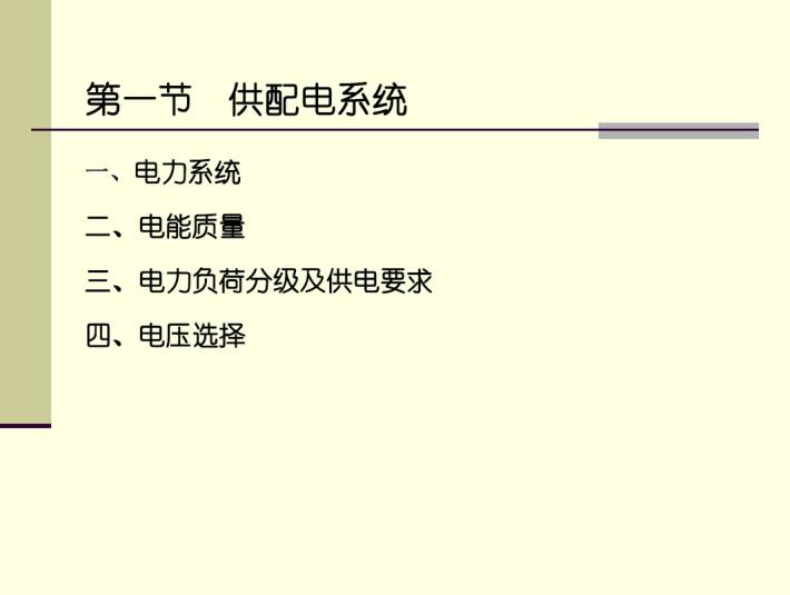 一级注册建筑师电气知识89页_4