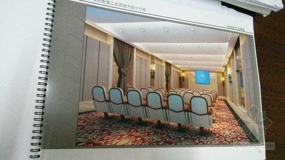 [河南]家电制造业连锁集团行政办公楼3层宴会厅及包间设计装修图(含方案手册照片)报告厅效果图