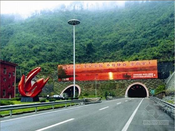 削竹式洞门隧道工程总体实施性施工组织设计(平导竖井 全封闭复合式衬砌)