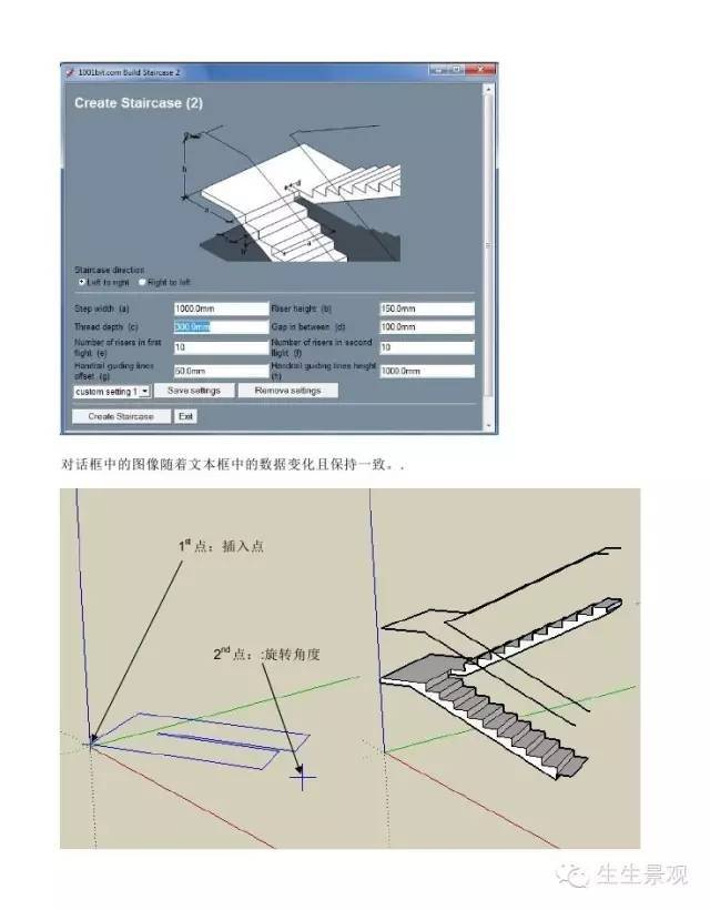 最全SketchUp建筑小插件_66