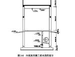 [河南]大型污水处理厂施工组织设计