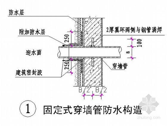 固定式穿墙管防水构造详图