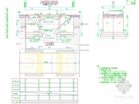 [湖北]农村四级公路7.6m宽扩大基础1-8m整体现浇板桥设计图纸30张附计算书