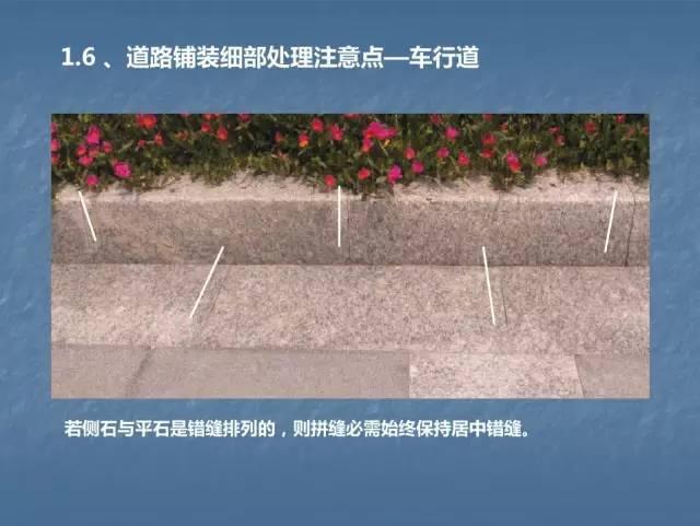 龙湖景观施工工艺标准效果(让你更懂现场)--硬景篇_9