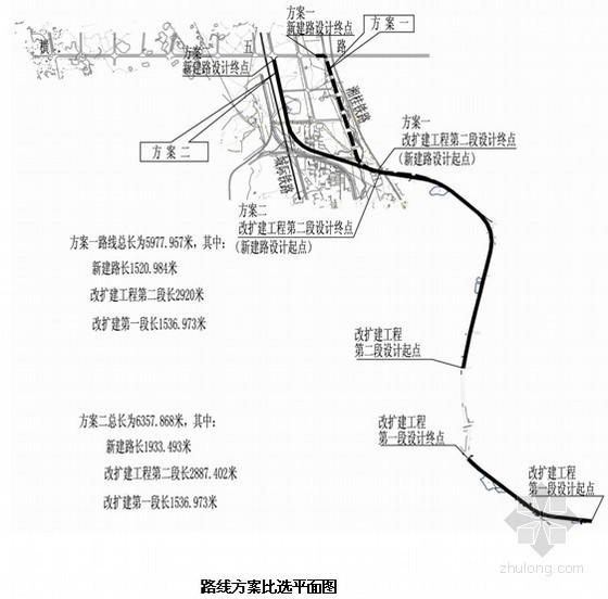 道路服务区可行性研究报告资料下载-[广西]市政道路改扩建工程可行性研究报告(双向四车道)