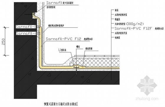 倒置式屋面女儿墙泛水防水做法1