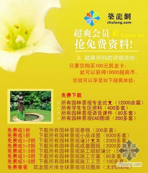 [广州]国际博览城亲水公园施工组织设计