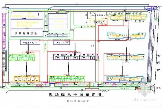 [河北]商业住宅楼建筑工程施工组织设计( 安济杯 )