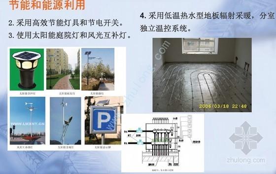 [山东]住宅小区工程绿色建筑新技术的应用及实施措施