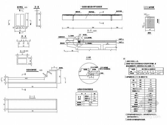 2×10m预应力混凝土简支空心板桥泄水管构造详图